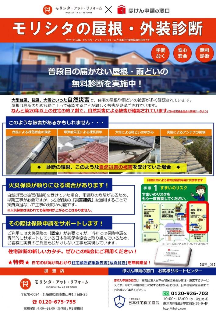 【資料①】モリシタの屋根・外装診断_(2020.12.4最新変更分)_page-0001 (2)