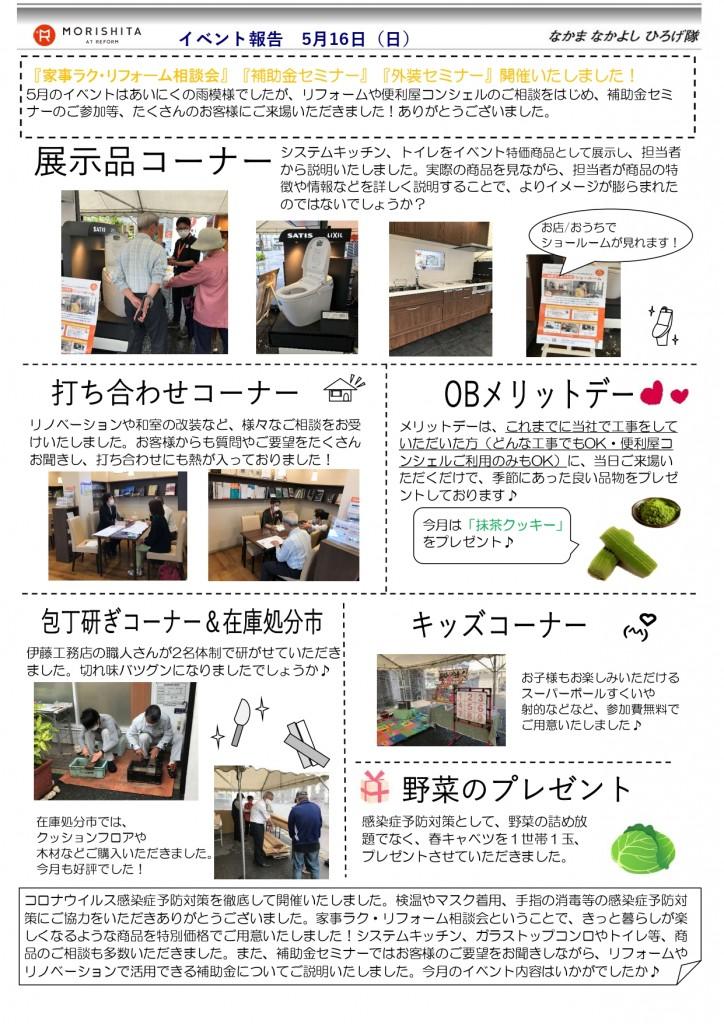 イベント報告_page-0001 (2)