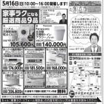 5月16日(日)『家事ラク・リフォーム相談会』開催!  『リノベーション 補助金セミナー』 『外装セミナー』 同時開催!