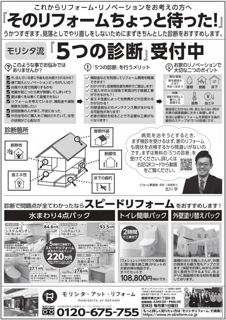 2106モリシタ様6月イベント.表 最終_page-0001