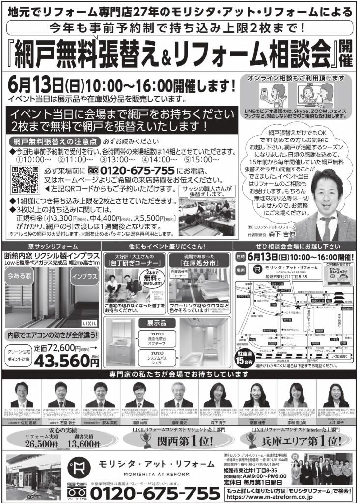 2106モリシタ様6月イベント.裏 最終_page-0001