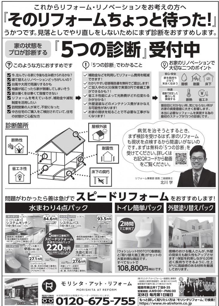2107モリシタ様7月イベント.表 最終_page-0001 (1)