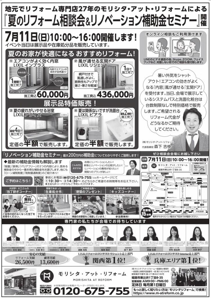 2107モリシタ様7月イベント.裏 最終_page-0001