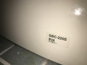 GBC220S