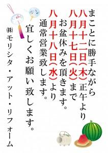 ①定休日・長期休暇張り紙_page-0001