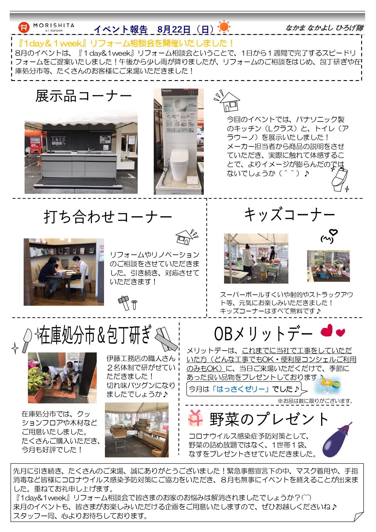 イベント報告_page-0001 (3)