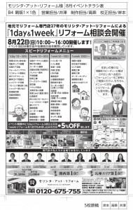2108モリシタ様8月イベント.表4_page-0001 (1)