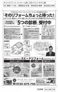 2108モリシタ様8月イベント.裏2_page-0001