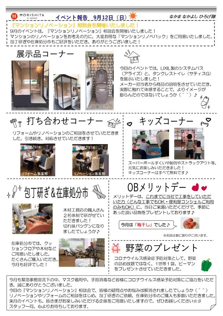 イベント報告_page-0001 (4)