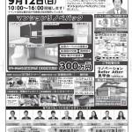 9/12(日)イベント開催!