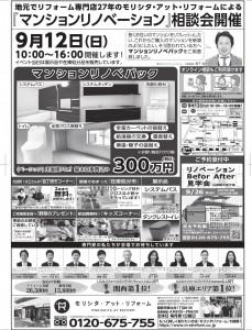 2109モリシタ様9月イベント.表_page-0001 (1)