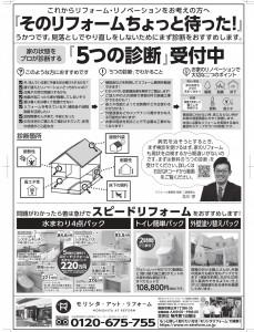 2109モリシタ様9月イベント.裏_page-0001
