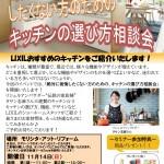 11月14日(日)オンラインキッチンセミナー開催!