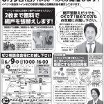 6月9日 リノベーション相談会開催!