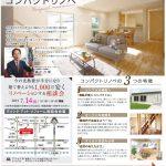 7月14日(日) リノベーション相談会開催!