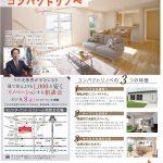 9/8(日) リノベーション相談会開催!