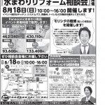 8月18日(日) リノベーション相談会開催!
