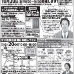 10/20(日) リノベーション相談会開催!